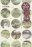 岩波書店 大石 善隆 苔三昧――モコモコ・うるうる・寺めぐりの画像