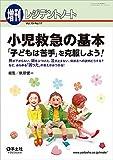 レジデントノート増刊 Vol.19 No.17 小児救急の基本 「子どもは苦手」を克服しよう! 〜熱が下がらない、頭をぶつけた、泣き止まない、保護者への説明どうする?など、あらゆる「困った」の答えがみつかる!