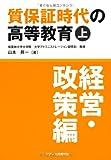 質保証時代の高等教育〈上〉経営・政策編