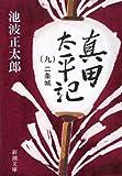 真田太平記(九)二条城(新潮文庫)