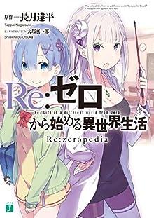 [長月達平]Re:ゼロから始める異世界生活 第01-12巻 + Re:zeropedia