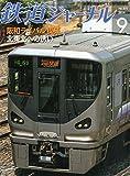 鉄道ジャーナル 2014年 09月号