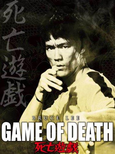 死亡遊戯 (字幕版)