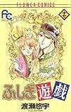 ふしぎ遊戯(17) (フラワーコミックス)