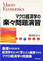 マクロ経済学の楽々問題演習