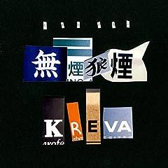 KREVA「無煙狼煙」のCDジャケット
