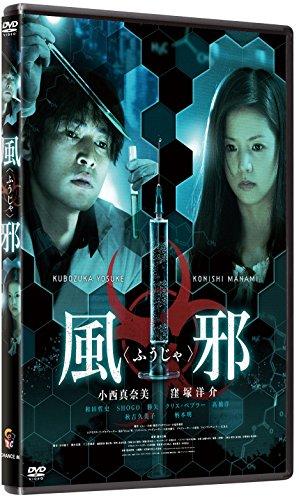 風邪(ふうじゃ) [DVD]