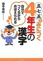 五七五でみにつく4年生の漢字―自分でつくるからおぼえられる