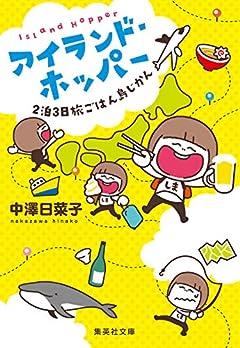 アイランド・ホッパー 2泊3日旅ごはん島じかん (集英社文庫)
