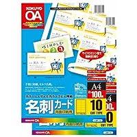 コクヨ カラーレーザー&コピー用 名刺カード10面200枚