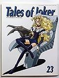 Tales of Joker 23 The Five Star Stories for Mamoru Mania (Tales of Joker, 23)