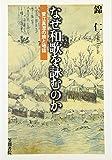 """""""なぜ和歌を詠むのか"""" 錦 仁:著 2017/09/20(水)"""