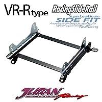 JURAN ジュラン シートレール 右用 VR-Rタイプ ヴィッツ SCP10 NCP10 NCP13 SCP13 99.01~05.02 FF アイドリングストップ付車不可