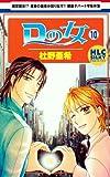 Dの女 10 (白泉社レディースコミックス)