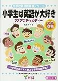 小学生は英語が大好き―72 Activities 1 基礎編
