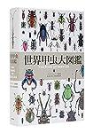 世界甲虫大図鑑