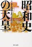 昭和史の天皇 3 - 本土決戦とポツダム宣言 (中公文庫)