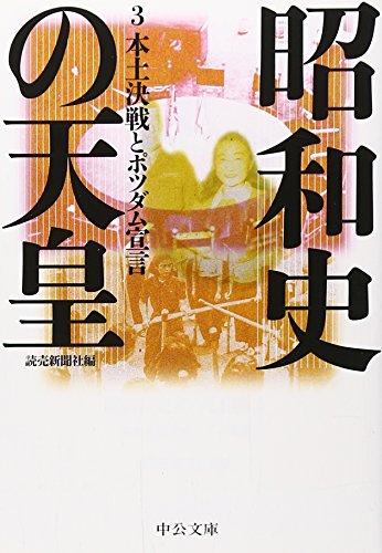 昭和史の天皇 3 - 本土決戦とポツダム宣言 (中公文庫)の詳細を見る