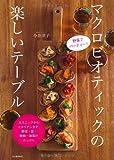 野菜でパーティ!マクロビオティックの楽しいテーブル---エスニックからイタリアンまで、野菜・豆・雑穀・海藻がたっぷり 画像