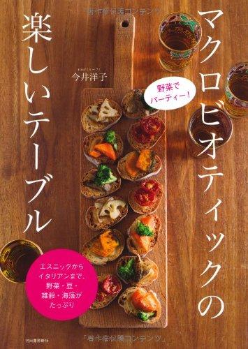 野菜でパーティ!マクロビオティックの楽しいテーブル---エスニックからイタリアンまで、野菜・豆・雑穀・海藻がたっぷり