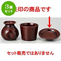 3個セットアメ釉 薬味皿 [ 9.5cm 88g ] 【 そば千代口 】 【 料亭 旅館 そば処 和食器 飲食店 業務用 】
