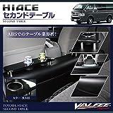 ハイエース 200系 1型/2型/3型 DX/SGL ABS製 セカンドテーブル 黒木目 【VALFEE製】