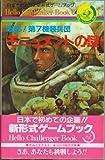 モニュメントの謎―撃突!第7機装兵団 (ハロー チャレンジャー ブック (6))