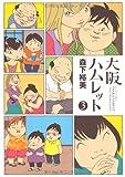 大阪ハムレット 3 (アクションコミックス) 画像