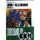 激闘!独立愚連隊―バトルテック・ノベル (富士見ファンタジア文庫)