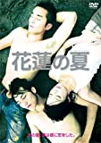 花蓮の夏 [DVD] 画像