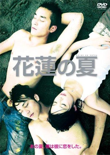 花蓮の夏 [DVD]の詳細を見る