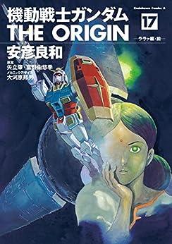 [安彦 良和]の機動戦士ガンダム THE ORIGIN(17) (角川コミックス・エース)