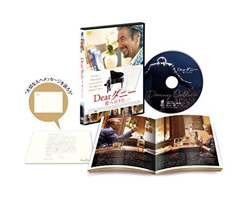 Dearダニー 君へのうた [DVD]の詳細を見る