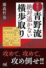 藤森式青野流 絶対退かない横歩取り (マイナビ将棋BOOKS)