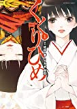 くくりひめ : 1 (アクションコミックス)