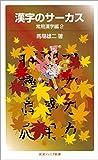 漢字のサーカス 常用漢字編2 (岩波ジュニア新書)