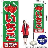 のぼり旗 いちご 直売所 緑 JA-89 (受注生産)