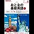 NHKテレビ おとなの基礎英語 2017年 4月号 [雑誌] (NHKテキスト)
