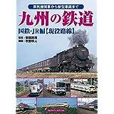 九州の鉄道 国鉄・JR編【現役路線】