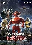 スーパーロボット レッドバロン Vol.9[DVD]
