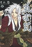 嵐雪記: 8 (ZERO-SUMコミックス)