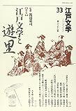 江戸文学 (33)