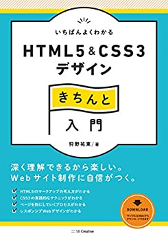 [狩野 祐東]のいちばんよくわかるHTML5&CSS3デザインきちんと入門