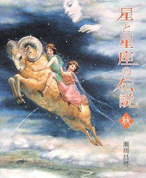 星と星座の伝説 秋の詳細を見る