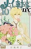 メイちゃんの執事DX 10 (マーガレットコミックス)