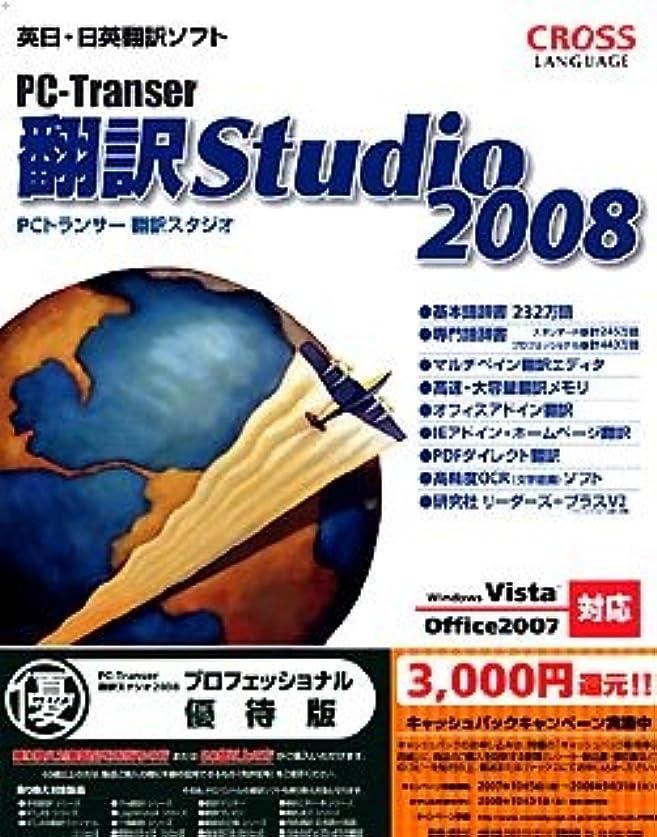リーズ憎しみきょうだいPC-Transer翻訳スタジオ 2008 プロフェッショナル 優待版