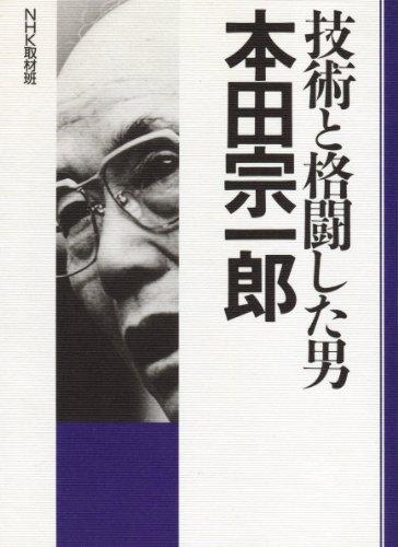 技術と格闘した男・本田宗一郎