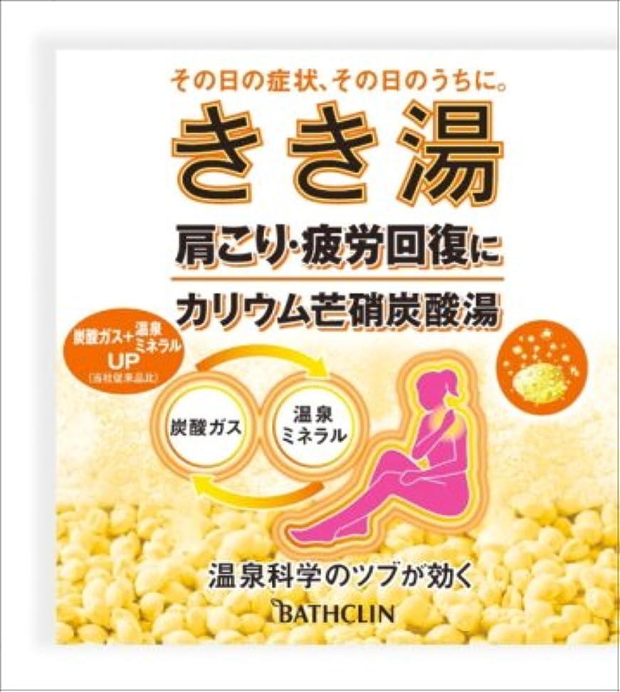 メニュー貫通する持続するバスクリン きき湯 カリウム芒硝炭酸湯 30g(入浴剤)×120個セット