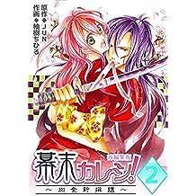 幕末カレシ!~肉食新撰組~【再編集版】 2巻 (ラブドキッ。Bookmark!)