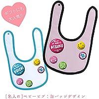 名入れ ベビービブ 缶バッジデザイン プリント:ピンク (レッド×ホワイト)